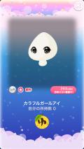 ポケコロガチャときめき☆デコラショップ(003【ファッション小物】カラフルガールアイ)