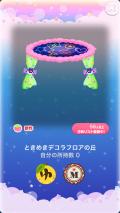 ポケコロガチャときめき☆デコラショップ(006【コロニー】ときめきデコラフロアの丘)