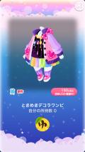 ポケコロガチャときめき☆デコラショップ(008【ファッション小物】ときめきデコラワンピ)