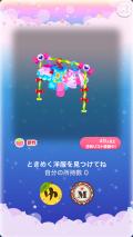 ポケコロガチャときめき☆デコラショップ(011【コロニー】ときめく洋服を見つけてね)
