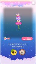 ポケコロガチャときめき☆デコラショップ(012【コロニー】大人気のデコラコーデ!)