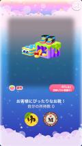 ポケコロガチャときめき☆デコラショップ(013【コロニー】お客様にぴったりなお靴!)