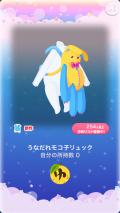 ポケコロガチャときめき☆デコラショップ(015【ファッション小物】うなだれモコ子リュック)