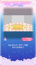 ポケコロガチャわんわんベーカリー(インテリア005わんわんベーカリーの床)