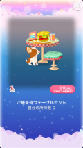 ポケコロガチャわんわんベーカリー(インテリア006ご飯を待つテーブルセット)