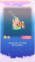 ポケコロガチャわんわんベーカリー(コロニー001わんわんオーブンの木)