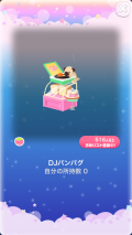 ポケコロガチャわんわんベーカリー(コロニー007DJパンパグ)