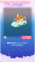 ポケコロガチャわんわんベーカリー(コロニー008看板犬付ホットドッグカー)