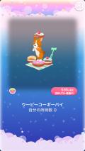 ポケコロガチャわんわんベーカリー(コロニー009ウーピーコーギーパイ)