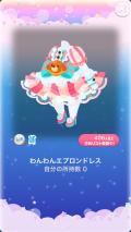 ポケコロガチャわんわんベーカリー(ファッション002わんわんエプロンドレス)