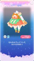 ポケコロガチャわんわんベーカリー(ファッション003わんわんウェイトレス)
