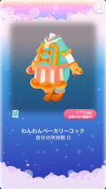 ポケコロガチャわんわんベーカリー(ファッション006わんわんベーカリーコック)