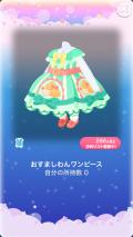 ポケコロガチャわんわんベーカリー(ファッション007おすましわんワンピース)