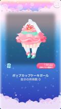 ポケコロガチャわんわんベーカリー(ファッション008ポップカップケーキガール)