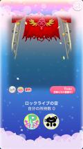 ポケコロガチャガールズ♡ロック(003【コロニー】ロックライブの空)
