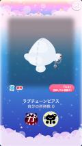 ポケコロガチャガールズ♡ロック(005【ファッション&小物】ラブチェーンピアス)