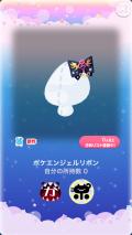 ポケコロガチャガールズ♡ロック(009【ファッション&小物】ポケエンジェルリボン)