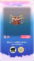 ポケコロガチャガールズ♡ロック(015【インテリア】刻むビートは鳴り止まない)