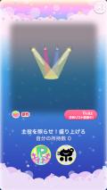 ポケコロガチャガールズ♡ロック(018【コロニー】主役を照らせ!盛り上げろ)