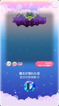 ポケコロガチャポケコロクエスト2(002【コロニー】魔王が現れた空)