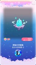 ポケコロガチャポケコロクエスト2(012【コロニー】神秘の浮遊島)