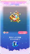 ポケコロガチャポケコロクエスト2(014【コロニー】宝石どっさり宝箱)