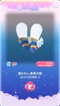 ポケコロガチャポケコロクエスト2(021【ファッション&小物】導かれし勇者の靴)