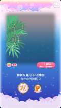 ポケコロガチャ千と一夜が明ける頃(コロニー008姫君を見守る守護樹)