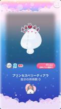 ポケコロガチャ姫たちの優雅な午後(011プリンセスベリーティアラ)