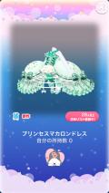 ポケコロガチャ姫たちの優雅な午後(015プリンセスマカロンドレス)