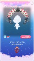 ポケコロガチャ姫たちの優雅な午後(016プリンセスラッフル)
