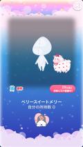 ポケコロガチャ姫たちの優雅な午後(019ベリースイートメリー)