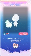 ポケコロガチャ姫たちの優雅な午後(021マカロンスイートメリー)