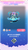 ポケコロガチャ織姫と星渡りの夜(インテリア004星のきらめき籠寝所)