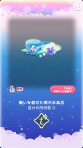 ポケコロガチャ織姫と星渡りの夜(インテリア005願いを乗せた寒天お風呂)