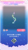 ポケコロガチャ織姫と星渡りの夜(インテリア007天の川に瞬く七夕飾り)