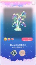 ポケコロガチャ織姫と星渡りの夜(コロニー001願いが光る短冊の木)