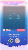 ポケコロガチャ織姫と星渡りの夜(コロニー003星舞う織姫の羽衣)