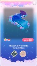 ポケコロガチャ織姫と星渡りの夜(コロニー005寒天流れる天の川の星)