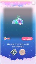 ポケコロガチャ織姫と星渡りの夜(コロニー007静かに咲くヤマホロシの扉)