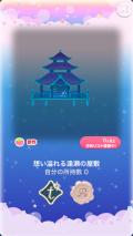 ポケコロガチャ織姫と星渡りの夜(コロニー008想い溢れる逢瀬の屋敷)