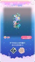 ポケコロガチャ織姫と星渡りの夜(コロニー009ヤマホロシの竹飾り)