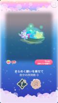 ポケコロガチャ織姫と星渡りの夜(コロニー010きらめく願いを乗せて)