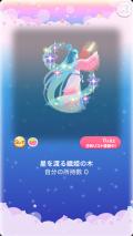ポケコロガチャ織姫と星渡りの夜(コロニー101星を渡る織姫の木)