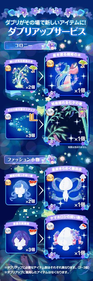 ポケコロガチャ織姫と星渡りの夜(ダブリアップお知らせ)
