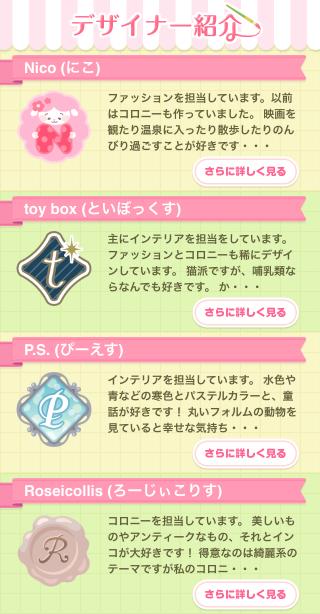 ポケコロガチャ織姫と星渡りの夜(デザイナー紹介一覧)