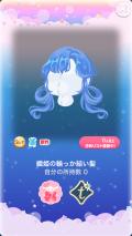 ポケコロガチャ織姫と星渡りの夜(ファッション&小物001織姫の輪っか結い髪)