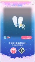 ポケコロガチャ織姫と星渡りの夜(ファッション&小物009きらめく星の足元結い)