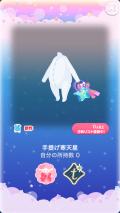 ポケコロガチャ織姫と星渡りの夜(ファッション&小物011手提げ寒天星)