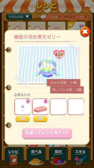 ポケコロレシピ(1005織姫の羽衣寒天ゼリー)